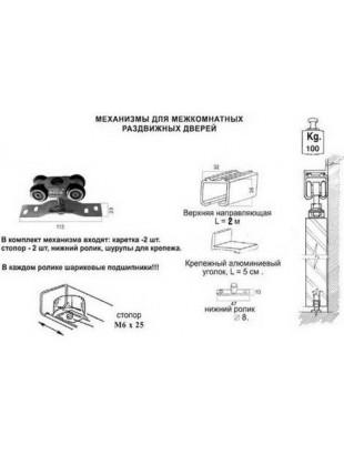 КОМПЛЕКТ для раздвижных дверей (типа купе)